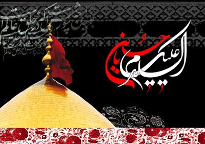 تصویر محرم / السلام علیک یا حسین