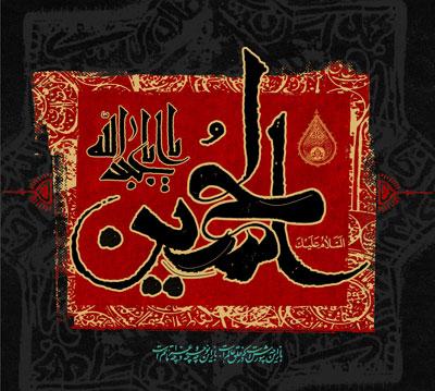پوستر محرم / السلام علیک یا ابا عبدالله الحسین