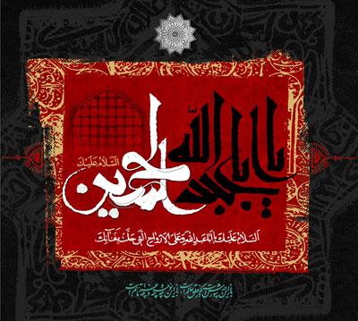 محرم / السلام علیک یا ابا عبدالله الحسین