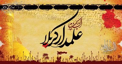 بنر محرم / السلام علیک یا علمدار کربلا
