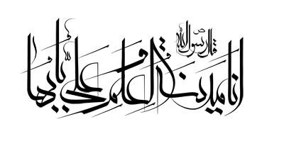 عید غدیر / انا مدینه العلم و علی بابها