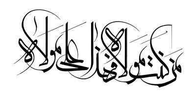 عید غدیر / من کنت مولاه فهذا علی مولاه