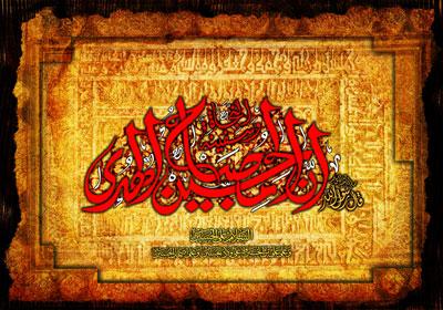پوستر محرم / ان الحسین مصباح الهدی و سفینه النجاه