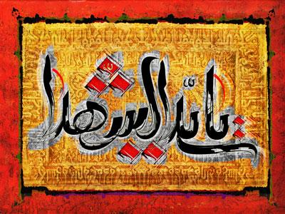 پوستر محرم / یا سید الشهدا
