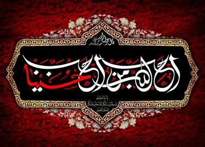 پوستر محرم / احب الله من احب حسینا