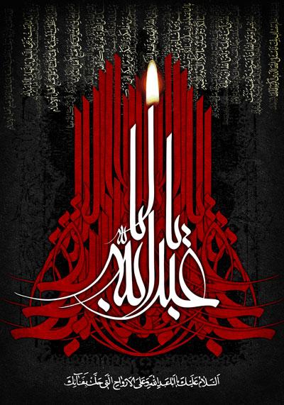تصویر مخصوص ماه محرم / یا اباعبدالله