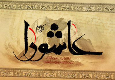 تصویر مخصوص ماه محرم / عاشورای حسینی
