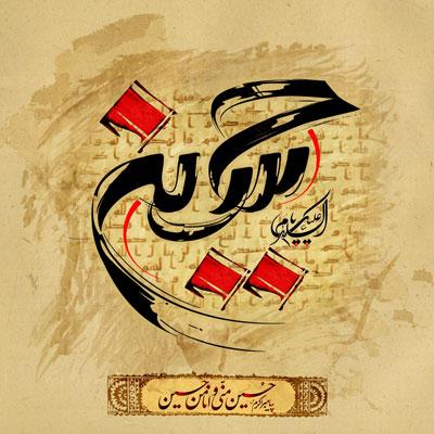 پوستر محرم / السلام علیک یا حسین