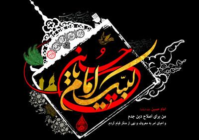 پوستر محرم / لیبیک یا امام حسین