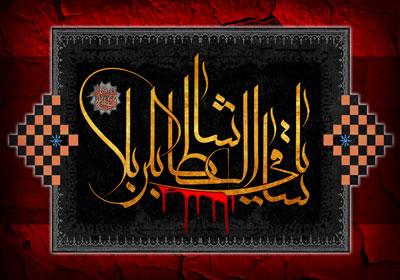 پوستر محرم / شهادت حضرت عباس (ع) / یا ساقی العطاشا بکربلا