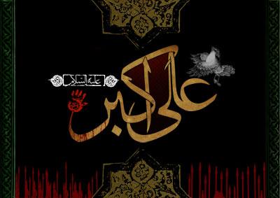 تصویر محرم / شهادت حضرت علی اکبر (ع)