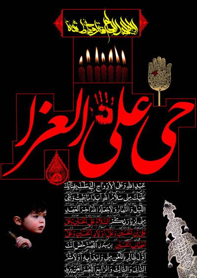 پوستر محرم / حی علی العزا