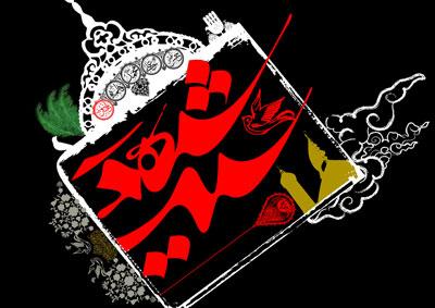 پوستر سید شهدا