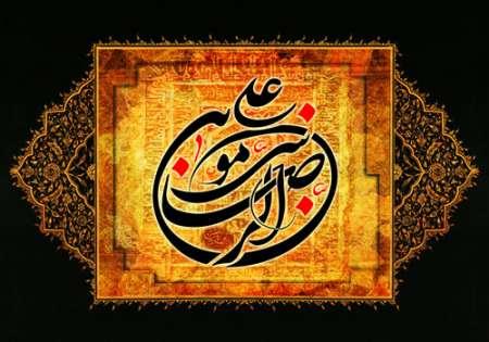 شهادت امام رضا (ع) / السلام علیک یا علی بن موسی الرضا