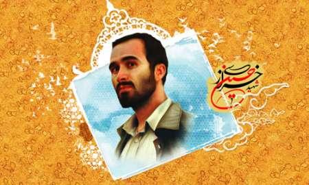 پوستر شهید حاج حسین خرازی