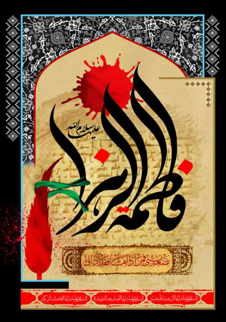 پوستر شهادت حضرت فاطمه زهرا (س)