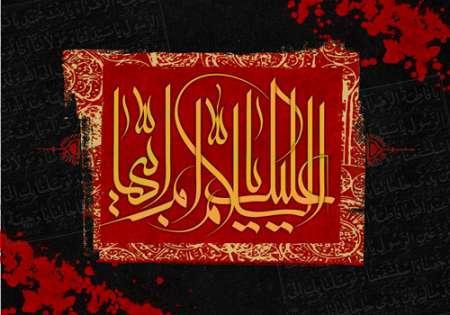 شهادت حضرت زهرا (س) / السلام علیک یا ام ابیها