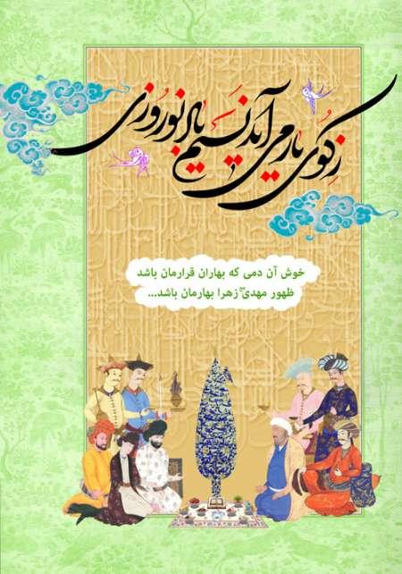 پوستر عید نوروز / خوش آن دمی که بهاران قرارمان باشد ظهور مهدی زهرا بهارمان باشد...