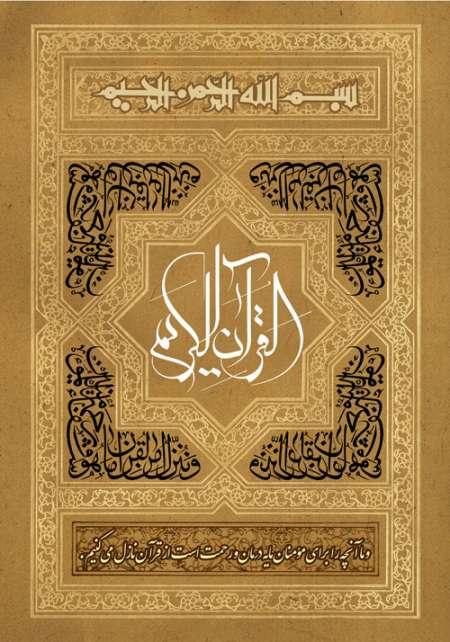 القرآن الکریم / و ننزل من القرآن ما هو شفاء و رحمه للمؤمنین