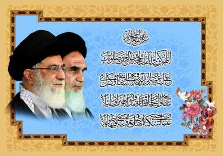تصویر مذهبی / امام خمینی (ره) و امام خامنه ای / دعای فرج