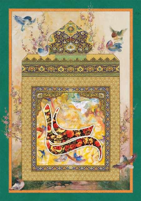 تصویر مذهبی / تولد امام علی (ع)