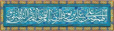 کتیبه صلوات خاصه امام رضا (ع)