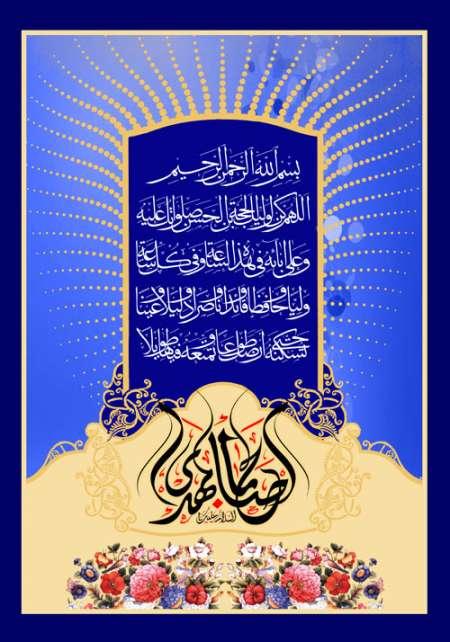 دعای سلامتی امام زمان (عج) / السلام علیک یا اباصالح المهدی