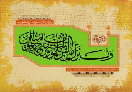 تصویر قرآنی / وننزل من القرآن ما هو شفاء و رحمه للمؤمنین
