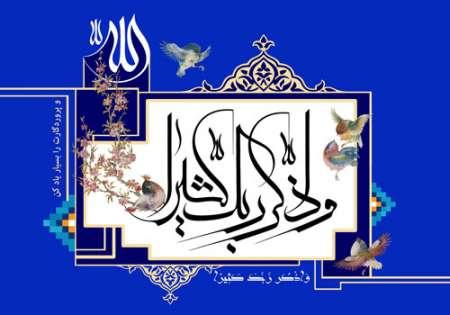تصویر قرآنی / و اذکر ربک کثیرا