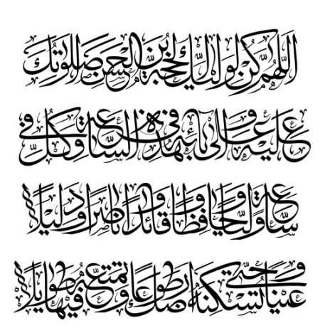 رسم الخط دعای فرج / دعای سلامتی امام زمان (عجل الله تعالی فرجه الشریف)
