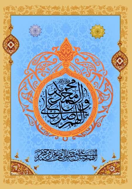 تصویر مذهبی / مبعث حضرت محمد (ص) / ذکر صلوات