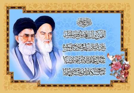 امام خمینی (ره) و مقام معظم رهبری