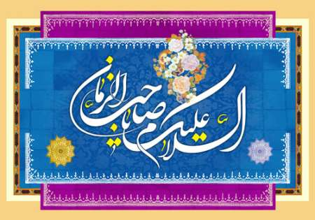 السلام علیک یا صاحب الزمان / نیمه شعبان