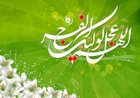 تصویر مذهبی / نیمه شعبان / اللهم عجل لولیک الفرج