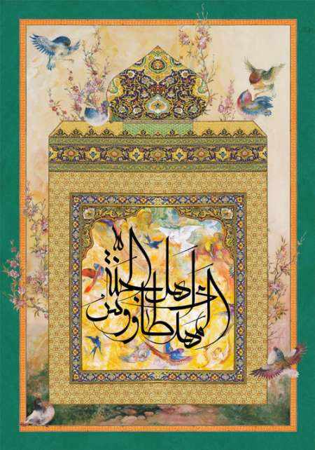 تصویر مذهبی / نیمه شعبان / المهدی طاووس اهل الجنه