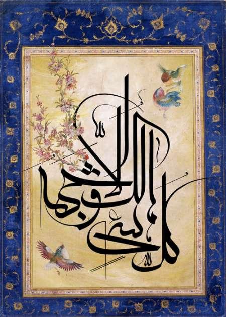 تابلوی قرآنی / کل شیء هالک الا وجهه