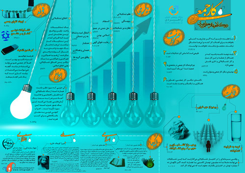 kare-jamei_infograph