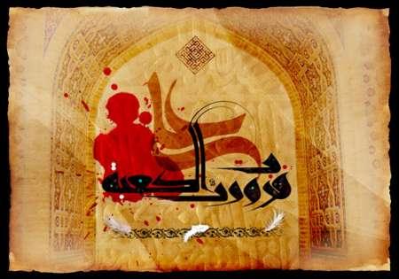 تصویر / فزت و رب الکعبه / شهادت امام علی (ع)