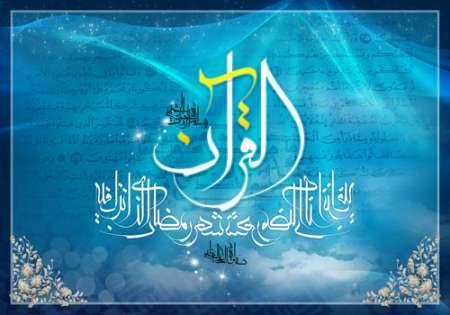 ماه رمضان / تصویر قرآنی / شهر رمضان الذی انزل فیه القرآن