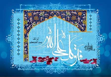 2 تصویر قرآنی / فتوکل علی الله