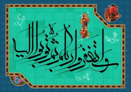 تصویر قرآنی / واستغفروا ربکم ثم توبوا الیه