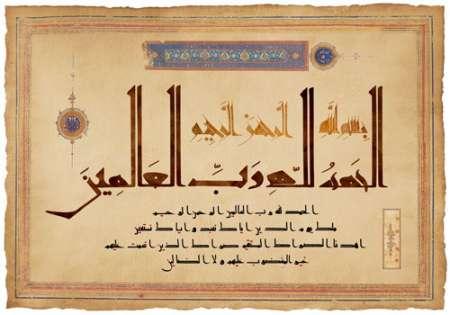 ماه رمضان / تصویر قرآنی / سوره مبارکه حمد