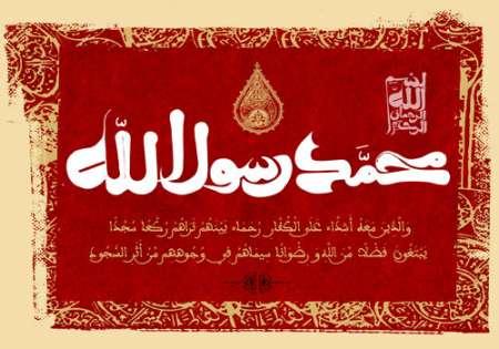 ماه رمضان / تصویر قرآنی / محمد رسول الله والذين معه اشداء علي الكفار رحماء بينهم