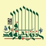 ماه رمضان / تصویر قرآنی / انا انزلناه فی لیله القدر