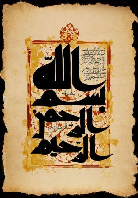 ماه رمضان / تصویر قرآنی / آیه بسم الله الرحمن الرحیم