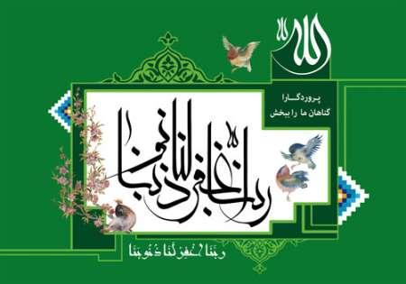 تصویر قرآنی / ربنا اغفر لنا ذنوبنا
