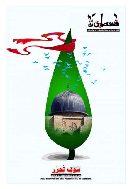 روز قدس / فلسطین لنا