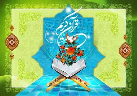 تصویر / قرآن کریم / و ننزل من القرآن ما هو شفاء و رحمة للمؤمنین