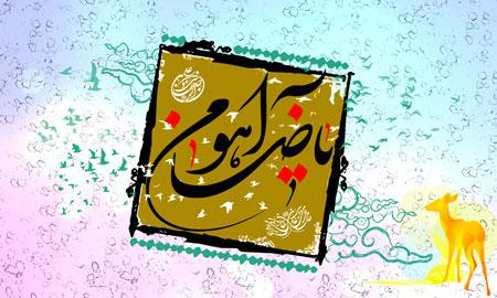 ولادت امام رضا (ع) / یا ضامن آهو