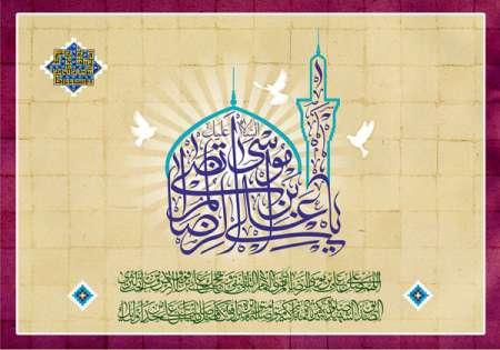 السلام علیک یا علی بن موسی الرضا / ولادت امام رضا (ع)